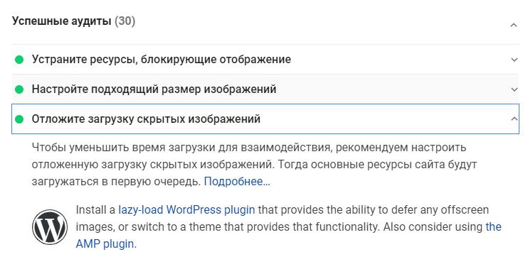 Пример аудита WordPress