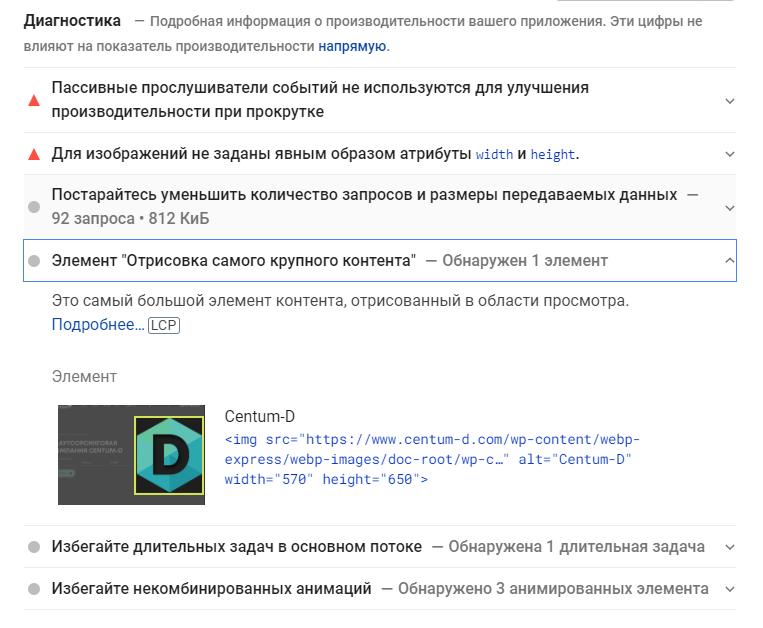 Пример диагностики WordPress & Core Web Vitals